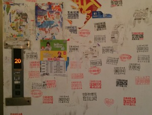 Ads in Douban Hutong